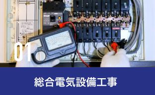 総合電気設備工事