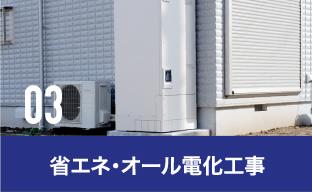 省エネ・オール電化工事