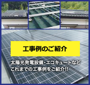 工事例のご紹介|太陽光発電設備・エコキュートなどこれまでの工事例をご紹介!!